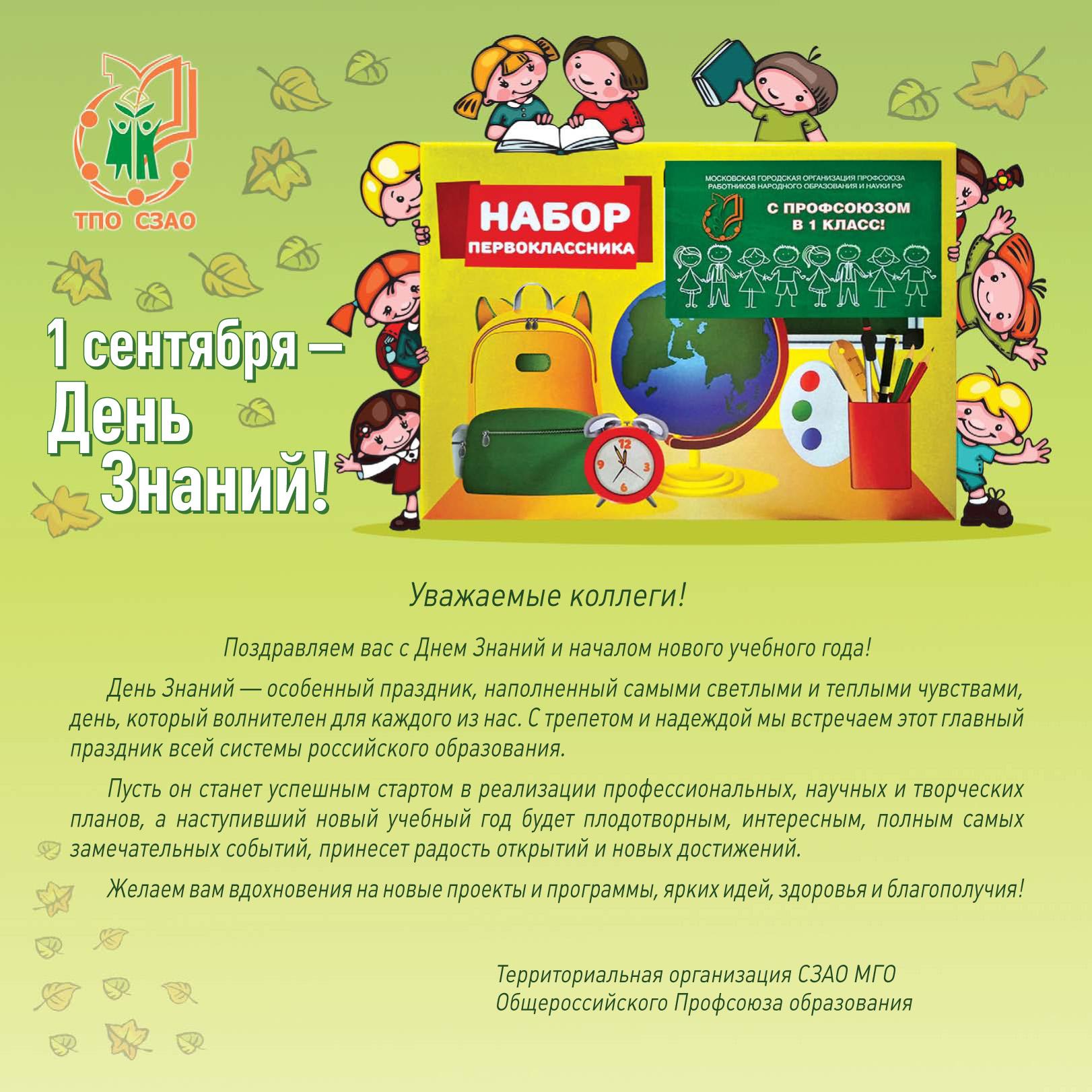 2021-08-19__TPO-SZAO__1-September_e-mail_all.jpg
